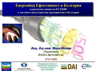 доц. д-р инж. Илия Илиев Управител EnCon  Services  Ltd. 27 .0 1 . 200 9