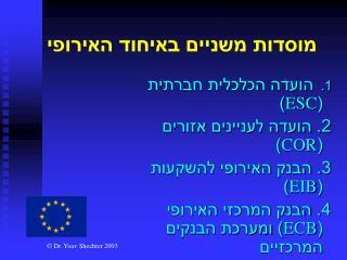 מוסדות משניים באיחוד האירופי