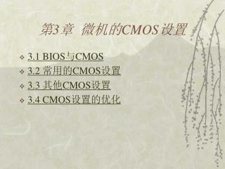 第 3 章  微机的 CMOS 设置