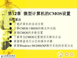 第 12 章   微型计算机的 CMOS 设置