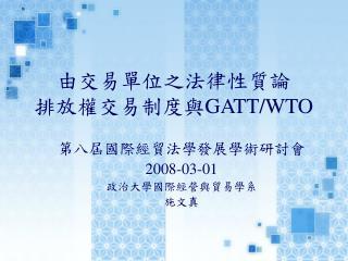 ??????????? ???????? GATT/WTO