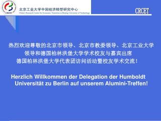 Herzlich Willkommen der Delegation der Humboldt Universit t zu Berlin auf unserem Alumini-Treffen