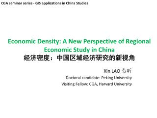 Economic Density: A New Perspective of Regional Economic Study in China 经济密度:中国区域经济研究的新视角