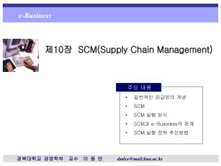 제 10 장   SCM(Supply Chain Management)