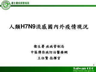 人類 H7N9 流感國內外疫情現況