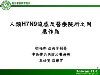 人類 H7N9 流感及醫療院所之因應作為