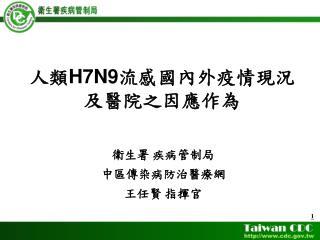 人類 H7N9 流感國內外疫情現況及醫院之因應作為