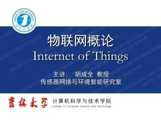 物联网概论 Internet of Things