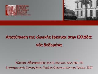 Αποτύπωση της κλινικής έρευνας στην Ελλάδα: νέα δεδομένα