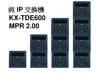 純 IP  交換機 KX-TDE600  MPR 2.00