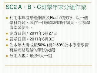 SC2 A 、 B 、 C 班學年末分組作業