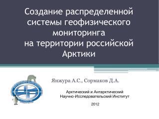 Создание распределенной системы геофизического мониторинга  на территории российской Арктики