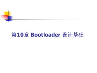 第 10 章  Bootloader  设计基础