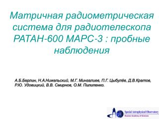 Матричная радиометрическая система для радиотелескопа  РАТАН-600 МАРС-3 : пробные наблюдения