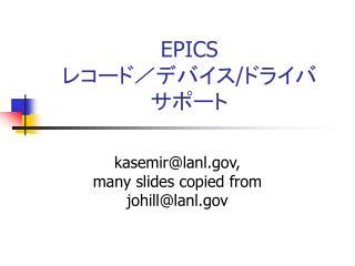 EPICS レコード/デバイス / ドライバ サポート