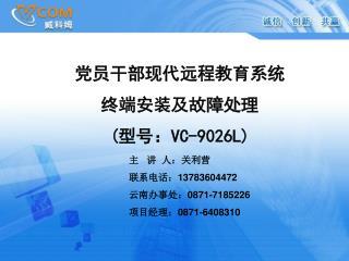 主   讲  人:关利营 联系电话: 13783604472 云南办事处: 0871-7185226 项目经理: 0871-6408310