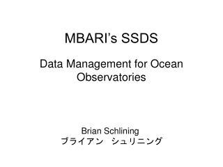 MBARI's SSDS