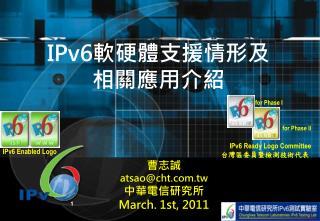 IPv6 軟硬體支援情形及 相關應用介紹