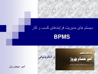 سیستم های مدیریت فرایندهای کسب و کار BPMS