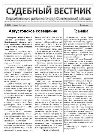 СУДЕБНЫЙ ВЕСТНИК Первомайского районного суда Оренбургской области