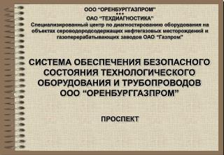 """ООО  """" ОРЕНБУРГГАЗПРОМ """"    О А О  """" ТЕХДИАГНОСТИКА """""""