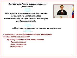 «Как сделать Россию лидером мирового развития?»