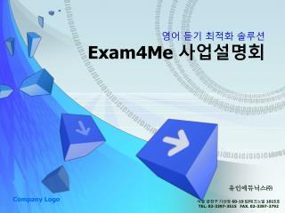 Exam4Me  사업설명회