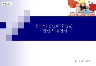 S T P 영상영어 학습관          컨텐츠 제안서
