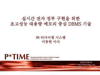 실시간 전자 정부 구현을 위한 초고성능 대용량 메모리 중심  DBMS  기술 ㈜ 티아이엠 시스템 이동헌 이사