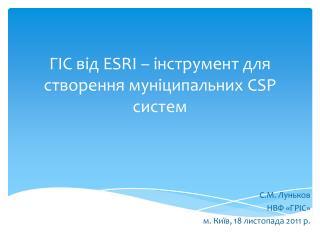 ГІС від  ESRI  – інструмент для створення муніципальних  CSP  систем