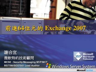 前進 64 位元的  Exchange 2007
