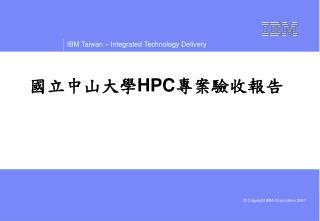國立中山大學 HPC 專案驗收報告