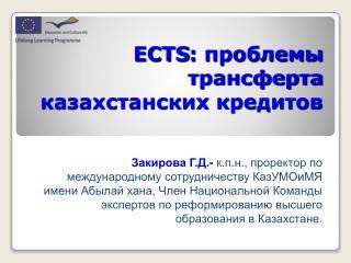 ECTS : проблемы трансферта казахстанских кредитов