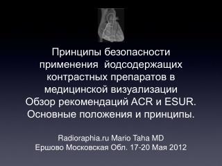 Radioraphia.ru Mario Taha MD Ершово Московская Обл. 17-20 Мая 2012