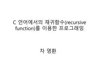 C  언어에서의 재귀함수 (recursive function) 를 이용한 프로그래밍
