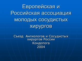 Европейская и Российская ассоциация молодых сосудистых хирургов
