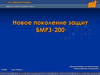 Новое поколение защит БМРЗ-200