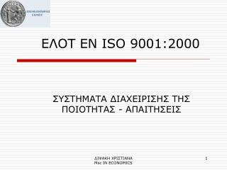 ΕΛΟΤ  EN ISO 9001:2000
