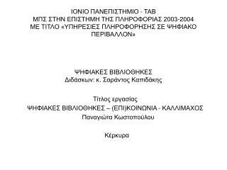 Τίτλος εργασίας  Ψ ΗΦΙΑΚΕΣ ΒΙΒΛΙΟΘΗΚΕΣ  – (ΕΠΙ)ΚΟΙΝΩΝΙΑ - ΚΑΛΛΙΜΑΧΟΣ Παναγιώτα Κωστοπούλου