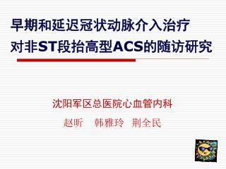 早期和延迟冠状动脉介入治疗 对非 ST 段抬高型 ACS 的随访研究