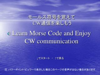 Learn Morse Code and Enjoy CW communication