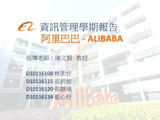 資訊管理學期報告 阿里巴巴  - ALIBABA