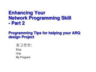 참고문헌 :  Etcp Unp My Program