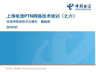 上海电信 PTN 网络技术培训(之六)
