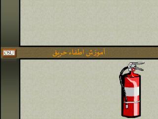آموزش اطفاء حریق