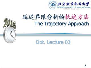 延迟界限分析的 轨迹方法 The Trajectory Approach