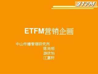 ETFM 营销企画