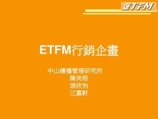 ETFM 行銷企畫