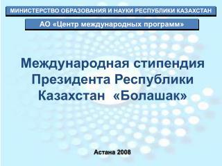 АО «Центр международных программ»