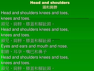Head and shoulders 頭和肩膀